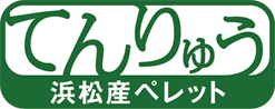 浜松産ペレット燃料「てんりゅう」