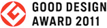 グッドデザイン賞2011