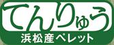 浜松産木質ペレット燃料「てんりゅう」