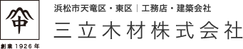 三立木材株式会社|浜松市天竜区・中区|工務店・建築会社