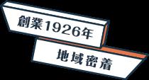 創業1926年 地域密着