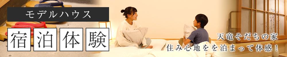 モデルハウス宿泊体験